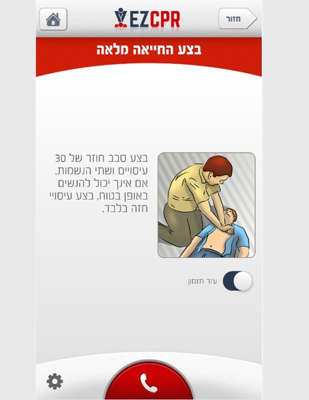 EZ-CPR app displaying CPR instructions