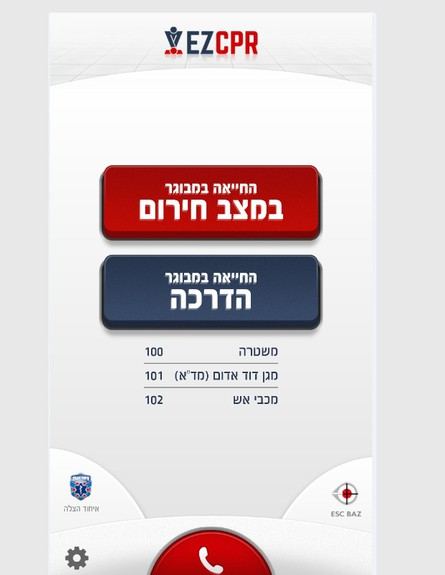 Image of the EZ-CPR app from United Hatzalah