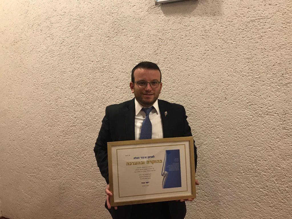 United Hatzalah CEO Moshe Teitelbaum receives award on behalf of organization